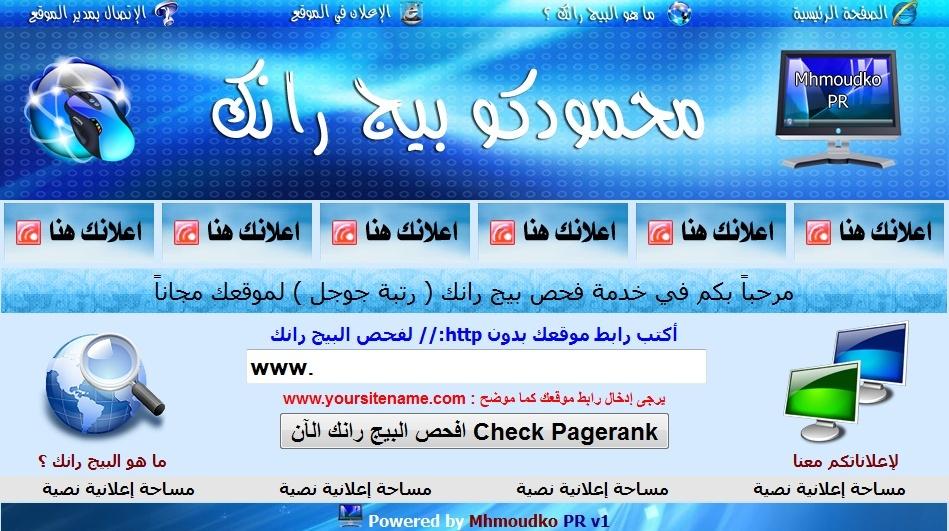 Mhmoudko Pagerank v1