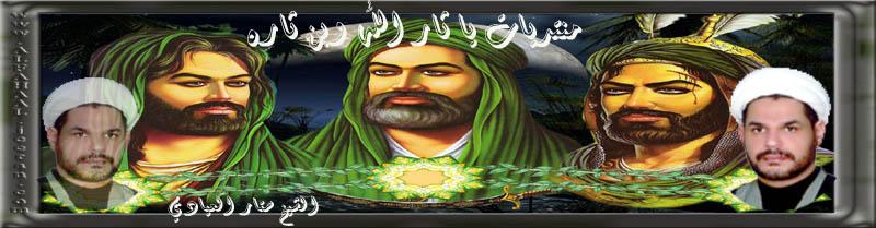 سماحة المفكر الاسلامي الشيخ ستار العبادي( منتديات ياثار الله)