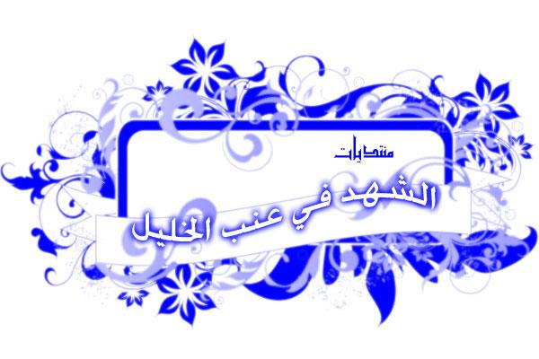 منتديات الشهد في عنب الخليل