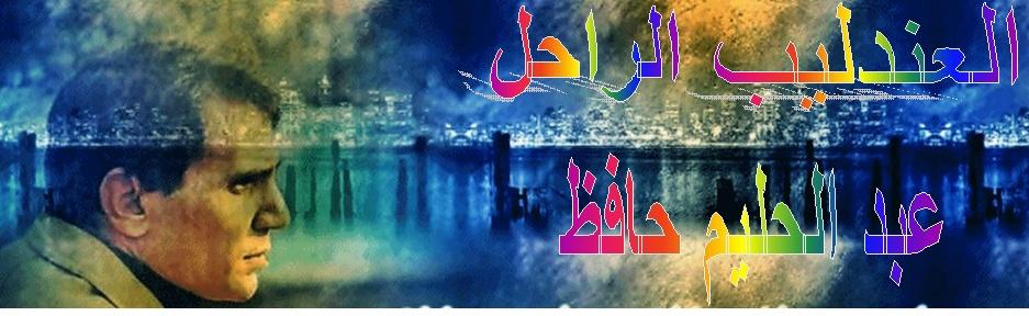 منتدى عبد الحليم حافظ