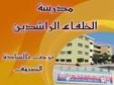 مدرسة الخلفاء الراشدين (ب) السلام
