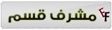 مشرف قسم الرياضه