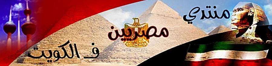 منتــدى  مصرييــن فـي الكويــت
