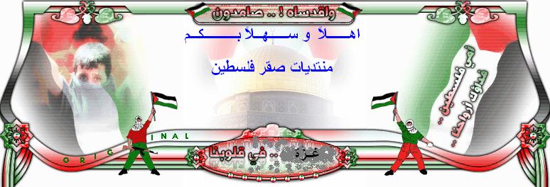 منتديات صقر فلسطين
