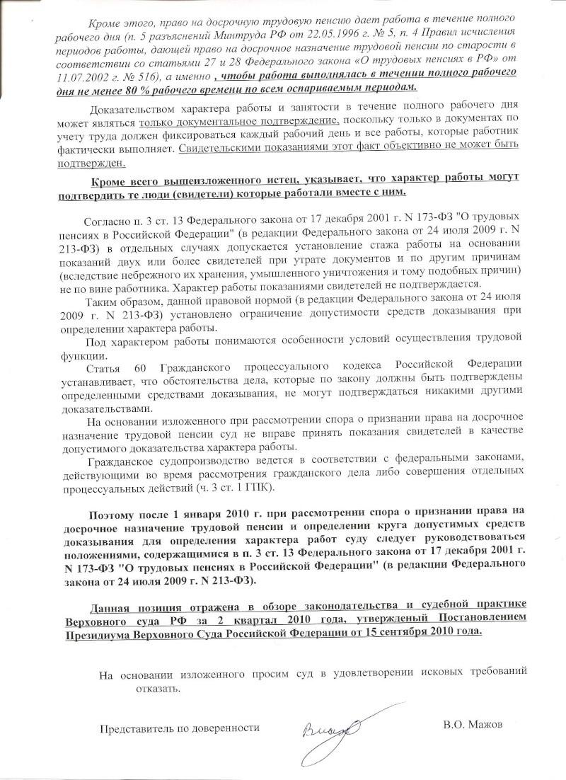 Размер пенсии пенсионеров москвы в 2016 году