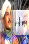 الشيخ سيد امام