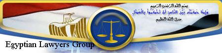 المحامين العرب للاستشارات القانونية