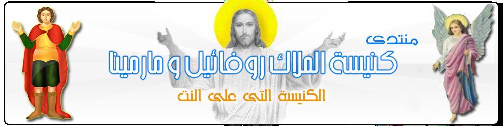 ::: كنيسة الملاك روفائيل و مارمينا - غيط العنب :::