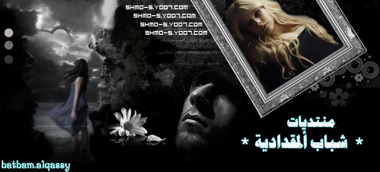 شباب ألمقدادية-تصميم:-هيثم ألقيسي
