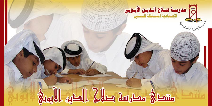 منتدى مدرسة صلاح الدين اليوبي