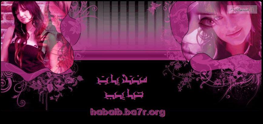 منتديات حبايب - habaib.ba7r.org