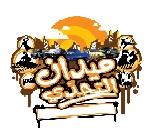 ميدان التحدى (مسابقات وفوازير ) !!