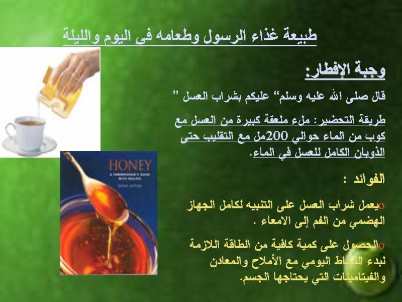موسوعة الاغذيه الصحيه في الطب النبوي image062.jpg