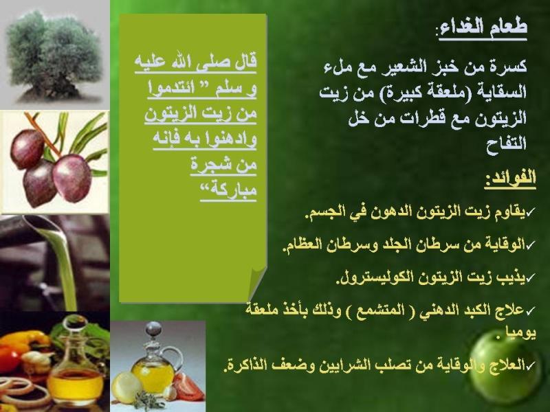 موسوعة الاغذيه الصحيه في الطب النبوي image066.jpg