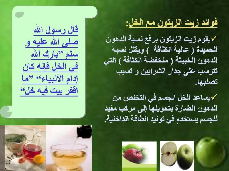 موسوعة الاغذيه الصحيه في الطب النبوي image067.jpg