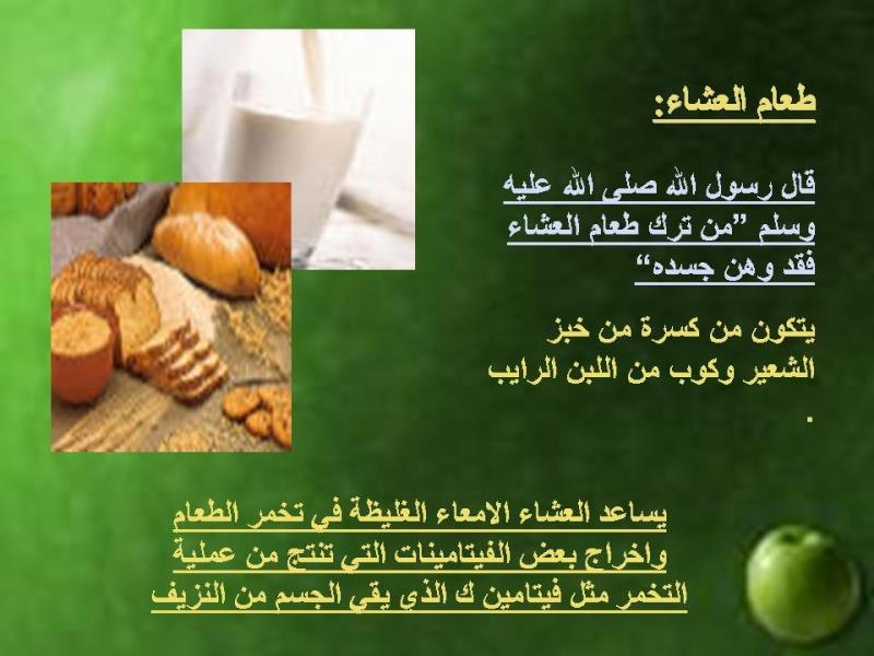 موسوعة الاغذيه الصحيه في الطب النبوي image068.jpg