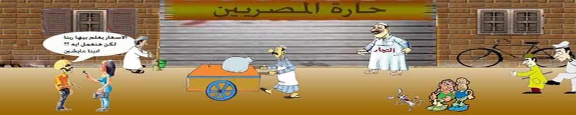 حارة المصريين
