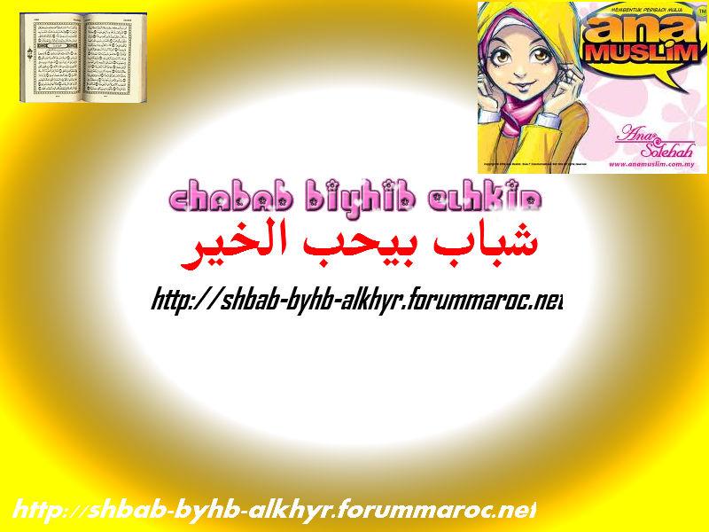 شباب بيحب الخير @ اللهم حببنا في الخير وحبب الخير الينا  @